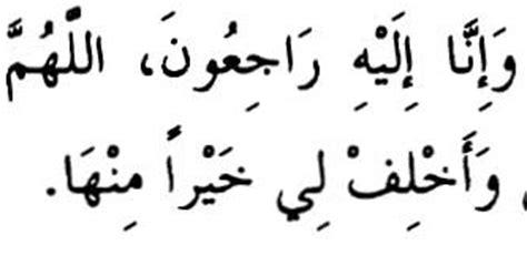 Al Quran Az Zumar 40 Harian Plus 1 Hal Foto Almrhm himpunan mukjizat doa dan produk makanan sunnah doa ketika kita ditimpa musibah