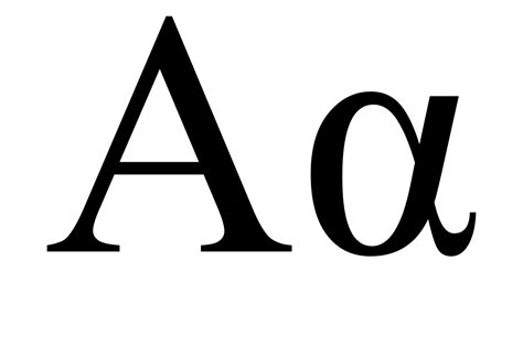 A Is For Alpha alpha wikip 233 dia
