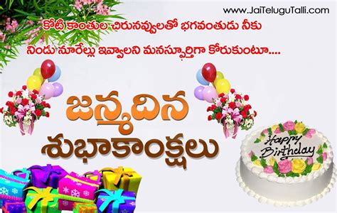 Happy Birthday Greetings And Wishes In Telugu Wallpapers