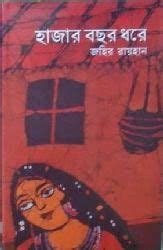tutorial zahir pdf 51 best bangla books pdf images on pinterest pdf