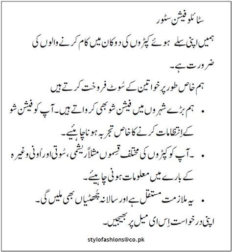How To Write Essay In Urdu by Sqa Understanding Standards Candidate 3