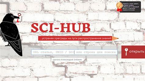 sci hub exclusive robin hood neuroscientist behind sci hub