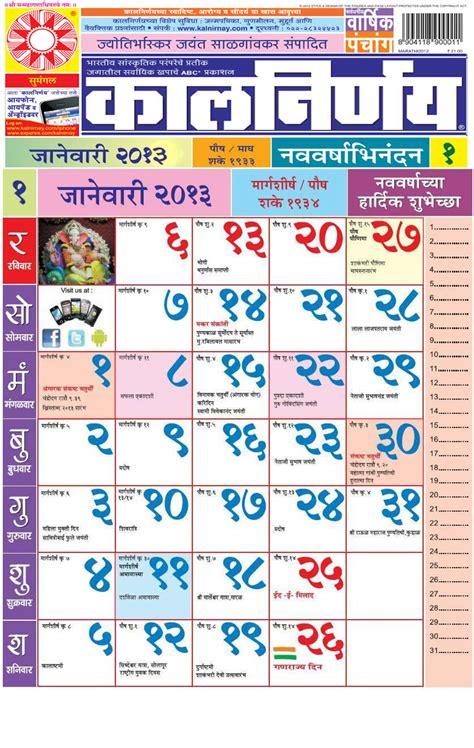 Search Results For Kalnirnay Marathi 2016 Calendar 2015