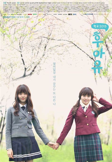 film korea how are you who are you school 2015 asianwiki
