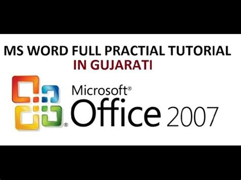 wordpress tutorial in gujarati ms word 2007 full tutorial in gujarati by mayank patani