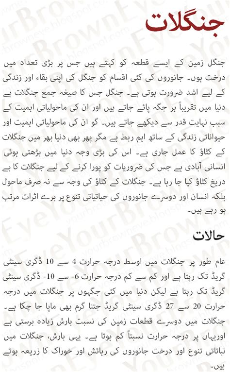 Importance Of Trees Essay In Urdu by Importance Of Forests In Urdu Essay Benefits Of Forests In Pakistan Forests Information Uses