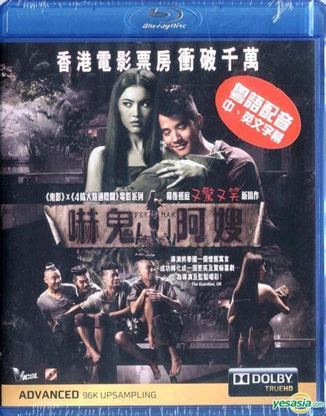 download film pee mak phra khanong bluray yesasia pee mak blu ray english subtitled hong kong