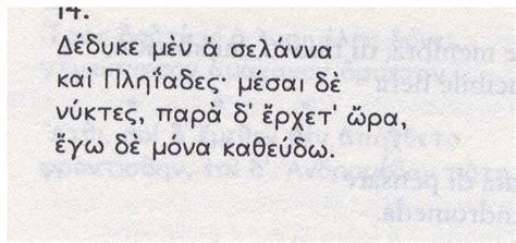 testi in greco antico poeti tradotti da altri poeti