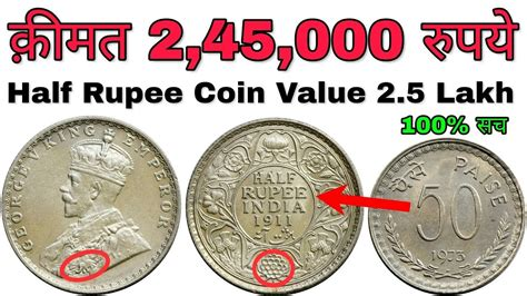 1 silver coin price in india half rupee india silver coin price most expensive
