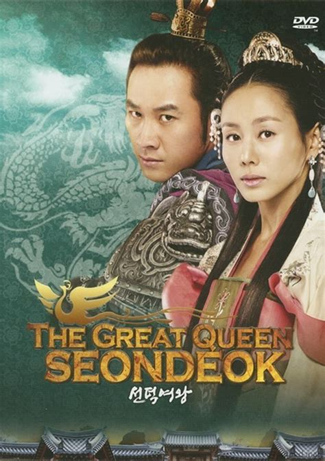 download film great queen seondeok great queen seondeok the vol 2 dvd 2009 dvd empire