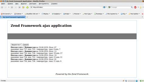 layout zend ajax веб мысли вслух