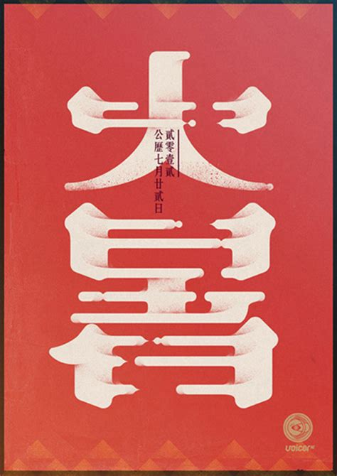 chinese graphic design layout a typography experiment with chinese characters
