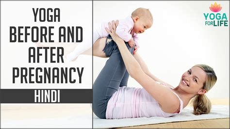yoga biography in hindi yoga before and after pregnancy yoga in hindi yoga for