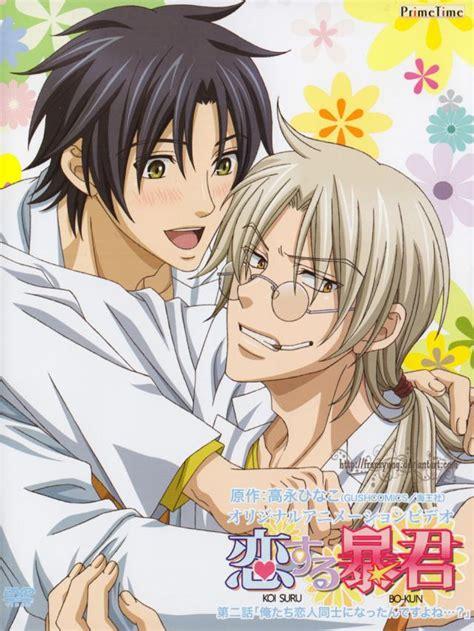 imagenes de anime love kiss lista animes yaoi