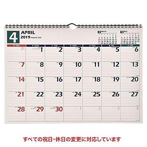 カレンダー 2020 大型
