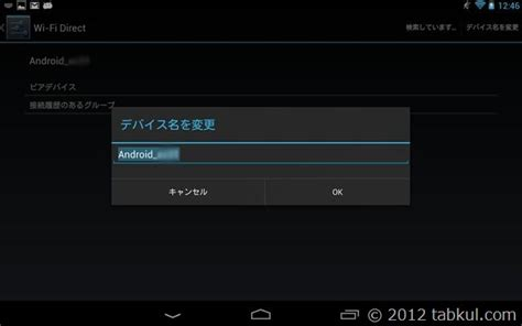 android wifi direct 映像をwi fi転送 android 4 2 の新機能 wi fi direct の設定画面 miracast対応