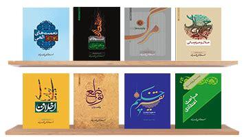 Fiqih Islam Wa Adillatuhu Jilid 6 Karya Profdrwahbah Az Zuhailiori situs media informasi kantor hadhrat ustadz ansariyan