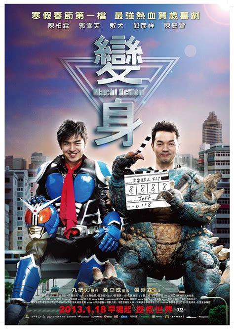 film action hongkong machi action