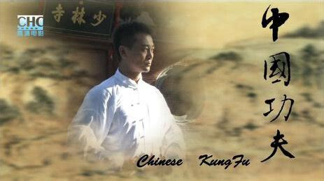 film cina kung fu chinese kung fu 2010 china film cast chinese movie