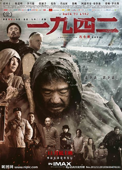 chinese film with 6 letters 1942电影海报设计图 影视娱乐 文化艺术 设计图库 昵图网nipic com