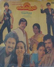 film quiz tamil engal kural movie quiz tamil movie quizzes engal kural