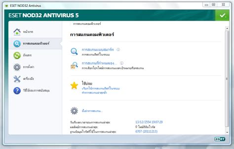 update eset nod32 antivirus 5 free download full version esed nod32 4 crack rar