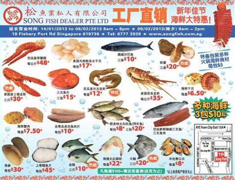 new year fish song fish dealer new year sale 2013 singapore