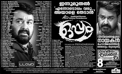 download mp3 from oppam oppam malayalam movie mp3 songs download 4 musics filmelon
