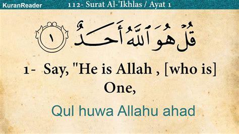 Al Quran Hadis Ma X quran 112 surah al ikhlas the sincerity arabic and