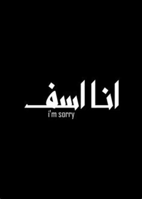 Apology Letter In Arabic 1000 Images About Arabic Words On Arabic Words In Arabic And Vocabulary Words