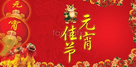 new year lantern festival ppt psd festival lantern year new lunar millions