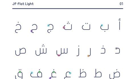 arabic font design online flat font arabic jozoor design themes plugins fonts