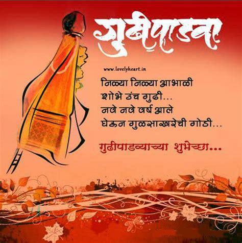 gudi padwa ugadi hindi nav varsh hd wishes wallpaper 2017