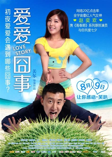 film china love you you photos from love story 2013 movie poster 3 chinese