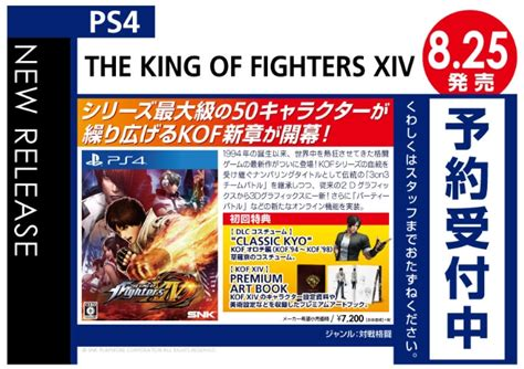 ps4 the king of fighters xiv wondergoo