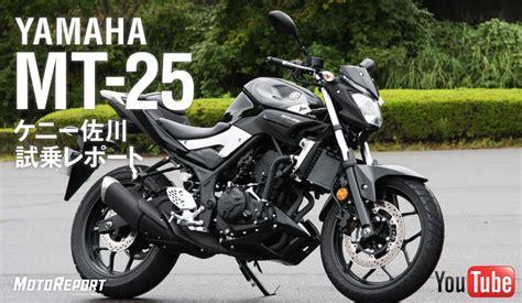 Yamaha Mt 25 250cc vol 64 大都会のチーター vol 1 yamaha mt 25 試乗レポート