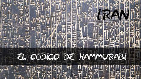 el c 243 digo de hammurabi museo nacional de teheran youtube