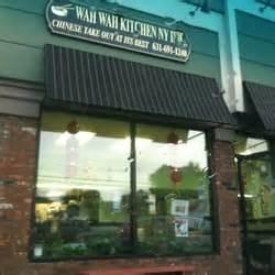 Wah Wah Kitchen Inc Amityville Ny wah wah kitchen inc restaurants amityville ny united states reviews photos yelp