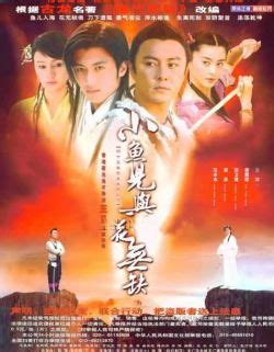 subtitle indonesia film wu xia handsome siblings hong kong drama episodes english sub