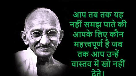 biography of gandhiji in hindi mahatma gandhi quotes thoughts on leadership success