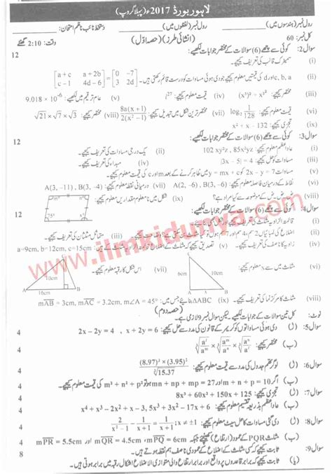 pattern paper of 11th class 2017 past papers 2017 lahore board 9th class general math group