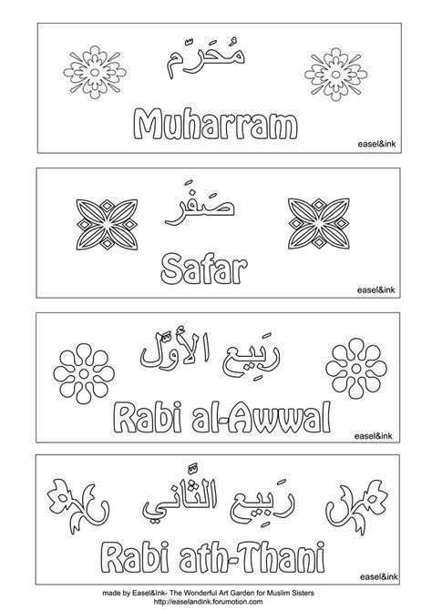 Islamic New Year Coloring Pages | 37 best ramadan images on pinterest islamic ramadan
