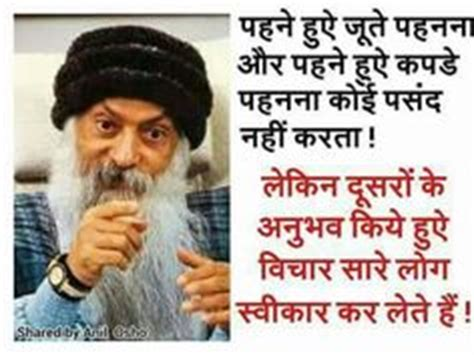osho biography in hindi language poster inspirational motivational waqt nahi