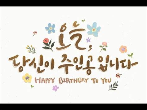 download mp3 happy birthday korean song happy birthday in korean quot 생일 축하해 quot youtube