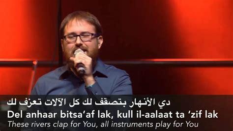 beautiful christian arabic song innta aalii fouk kulli beautiful arabic christian song