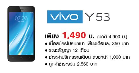 Promo Tpu Vivo Y53 2017 5 0 Inchi Softcase Shining List Chro โปรโมช นทร ม ฟ เอช โปรรายเด อนเบา เบา โนล ม ต โทรทร ฟร ไวไฟฟร ไม อ น พร อมเน ต 1 mbps ไม ลด