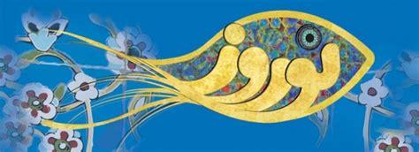 fish and co new year shabeh jomeh seattle norooz celebration 94 northwest