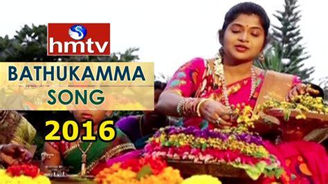 song special 2016 hmtv bathukamma song 2016 bangaru bathukamma hmtv