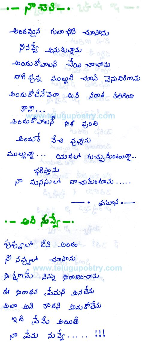 up letters in telugu forest letter 17 telugu