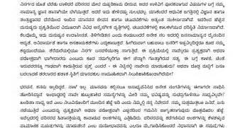 Makkala Dinacharane Essay In Kannada essay on parisara in kannada